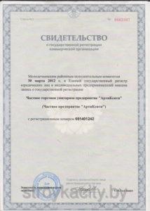"""Свидетельство о государственной регистрации ЧТУП """"АртиКсити"""""""