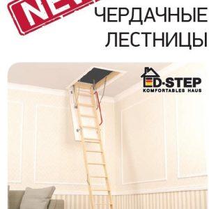 D-STEP